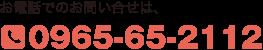 お電話でのお問い合せは、0965-65-2112