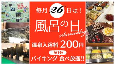 毎月26日は風呂の日 温泉入浴料 200円 バイキング60分食べ放題!!