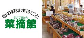 旬の野菜まるごと 菜摘館