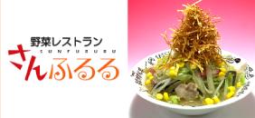 野菜レストラン さんふるる