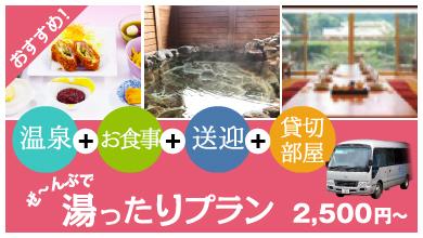 温泉+お食事+送迎+貸し切り部屋ぜーんぶで 湯ったりプラン2,000円~