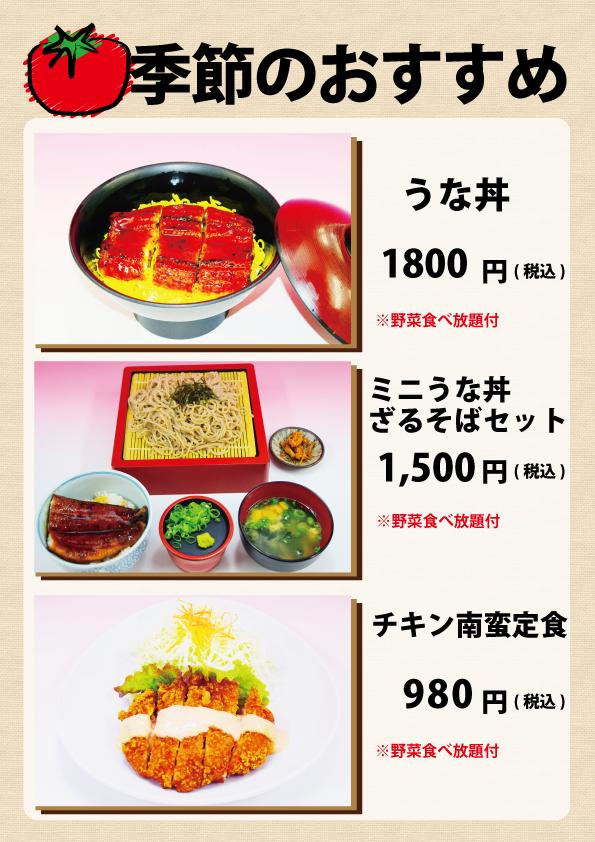 令和元年 夏季節のおすすめ3