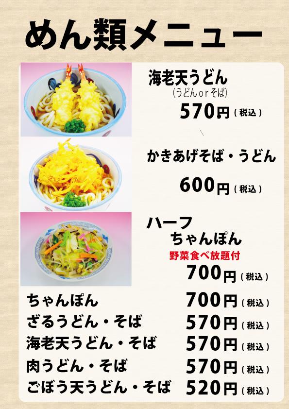 令和元年 麺類6