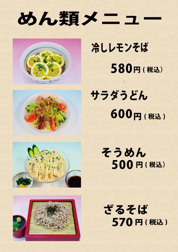 令和元年 麺類夏7
