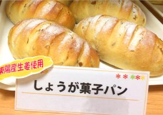 しょうが菓子パン