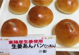生姜あんパン