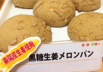 黒糖生姜メロンパン