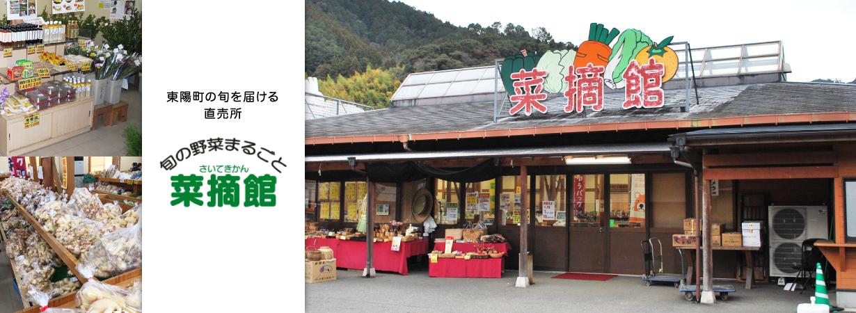 旬の野菜まるごと菜摘館