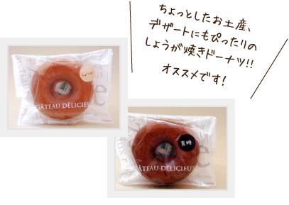 生姜を使用した加工品3