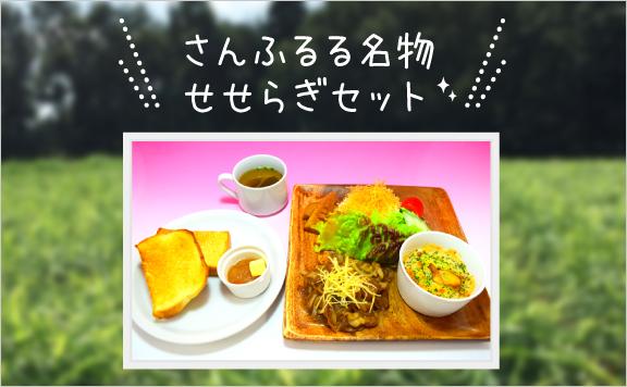 さんふるる名物 フレッシュ野菜の食べ放題!