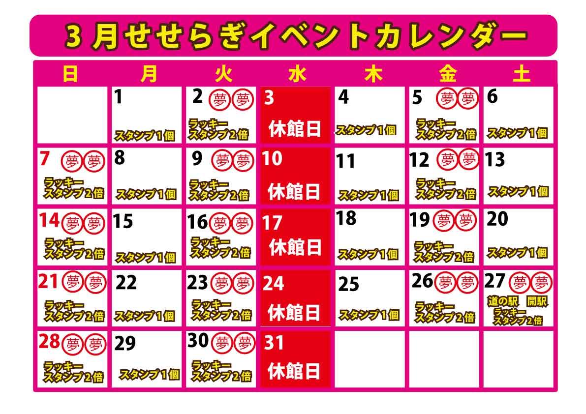 せせらぎイベントカレンダー